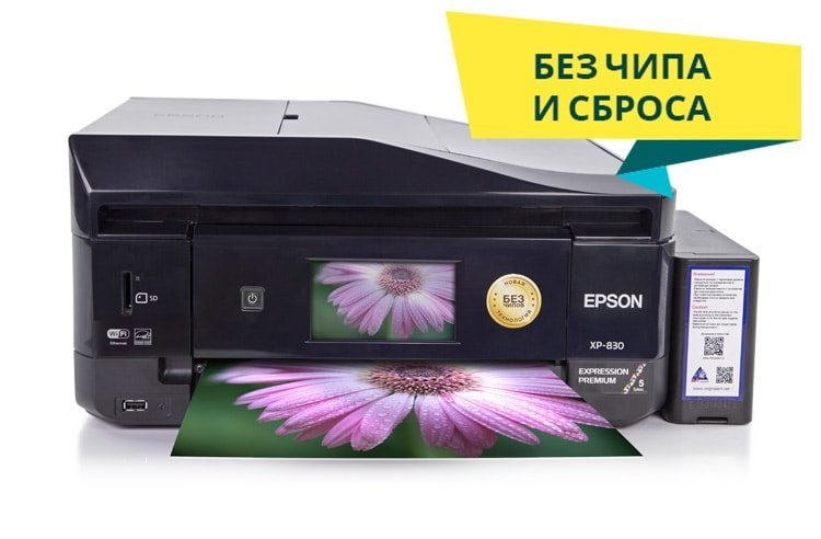 МФУ Epson Expression Premium XP-830 Refurbished by Epson с СНПЧ и чернилами