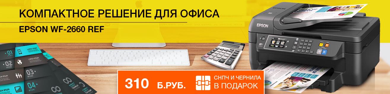 Epson WF-2660 Ref - компактное решение для офиса